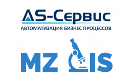 Компания «AS-Сервис» стала партнером компании «MZ-Group»