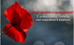 С Днем памяти и примирения! С годовщиной Победы над нацизмом в Европе!