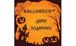 Halloween дарує подарунки за передплату!