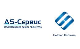 Компания «AS-Сервис» стала партнером компании «Hetman Software»