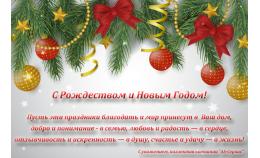 З Різдвом та Новим роком!